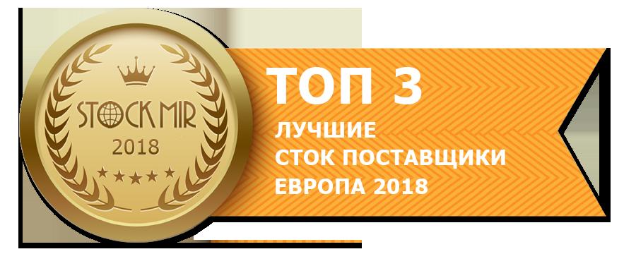 Лучший европейский поставщик одежды сток медаль 2018
